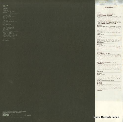 TAKAGI, MASA masa AV-3011 - back cover