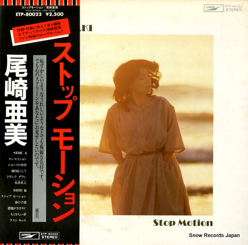 OZAKI AMI - stop motion - LP