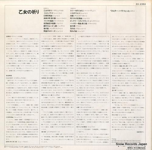 HAUTZIG, WALTER otome no inori RX-2394 - back cover