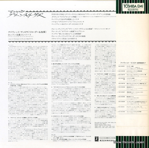 MUNROW, DAVID greensleeves to a ground EAC-80358 - back cover