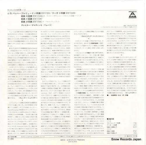 GERWIG, WALTER bach; praludium c-moll, bwv999 OC-7204-MC - back cover