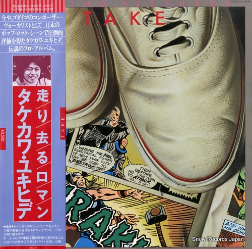 TAKEKAWA, YUKIHIDE passing pictures YX-7198-AX - front cover