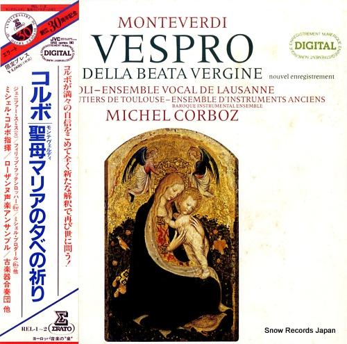 ミシェル・コルボ モンテヴェルディ:聖母マリアの夕べの祈り REL-1-2