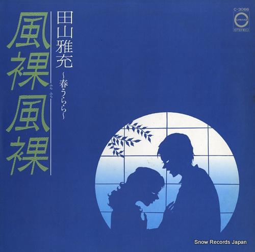 TAYAMA, MASAMITSU furafura C-3066 - front cover