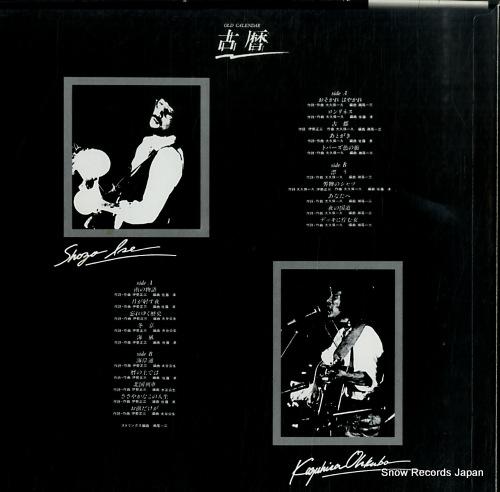 KAZE old calendar GWX-87-88 - back cover