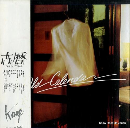 KAZE old calendar GWX-87-88 - front cover