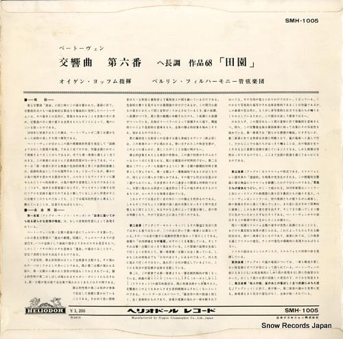 JOCHUM, EUGEN beethoven; symphony no.6 in f major, op.68
