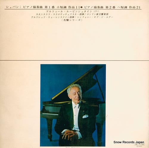 RUBINSTEIN, ARTUR chopin; concertos no.1 & 2 SRA-2075 - back cover