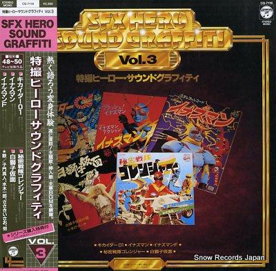 V/A 特撮ヒーロー・サウンドグラフィティ vol.3 CQ-7116