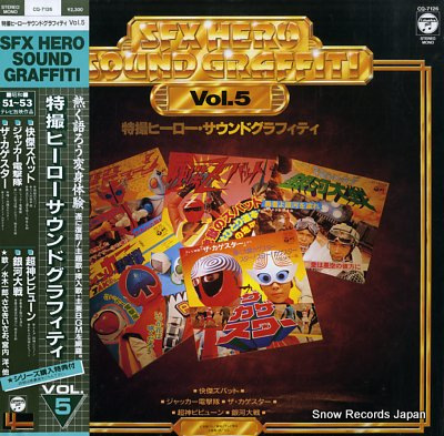 V/A 特撮ヒーロー・サウンドグラフィティ vol.5 CQ-7126