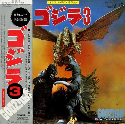 サウンドトラック ゴジラ3 K22G-7247