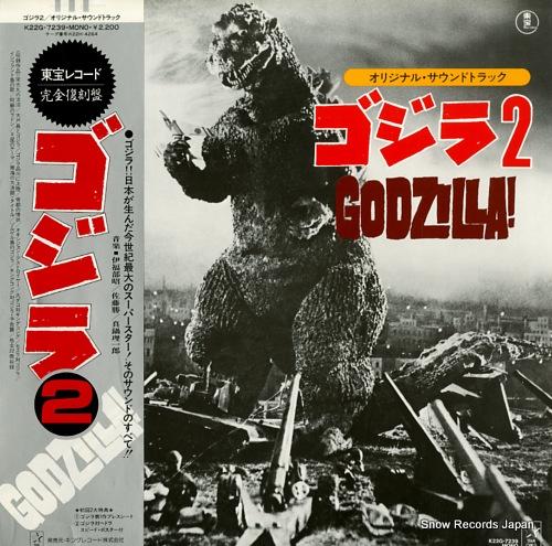 サウンドトラック ゴジラ2 K22G-7239