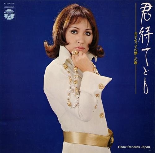 IDE, SETSUKO kimi matedomo ALS-4526 - front cover