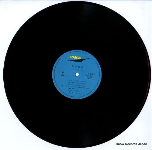 TULIP mugenkido ETP-72035 - disc