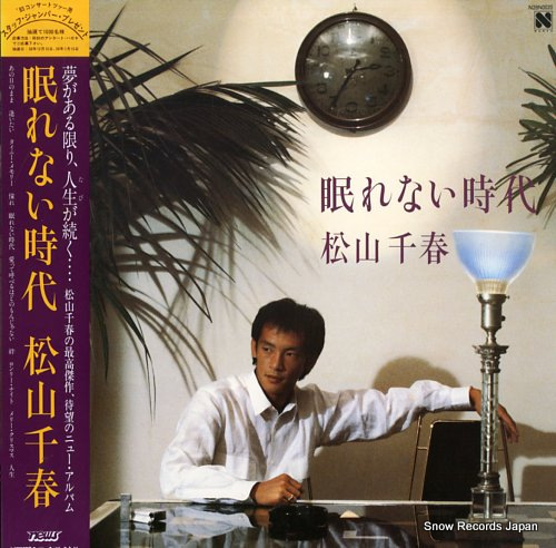 MATSUYAMA, CHIHARU nemurenai jidai N28N0020 - front cover