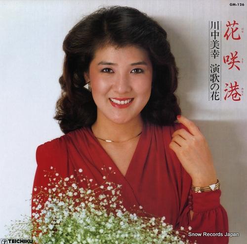 KAWANAKA, MIYUKI hanasaki minato GM-126 - front cover