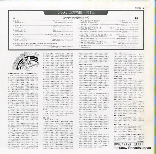V/A フラメンコの精髄・第1集 GXF5714