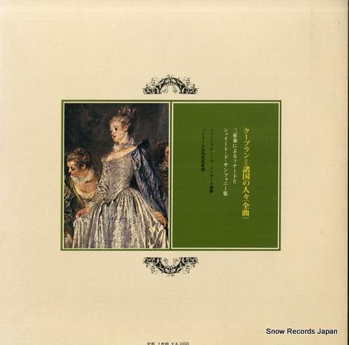 PAILLARD, JEAN-FRANCOIS couperin; les nations OS-2312-3-RE - back cover