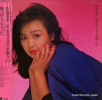 内海美幸 - 浜圭介メロディを歌う1 - 28.3H-152 - レコード・データベース
