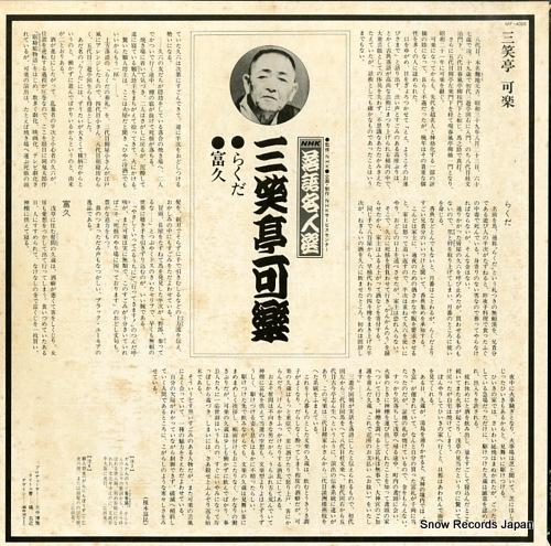 SANSHOTEI, KARAKU rakugo meijinsen MF4005 - back cover
