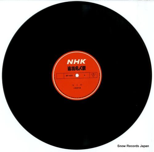 SANSHOTEI, KARAKU rakugo meijinsen MF4005 - disc
