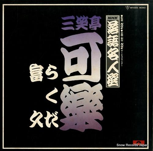 SANSHOTEI, KARAKU rakugo meijinsen MF4005 - front cover