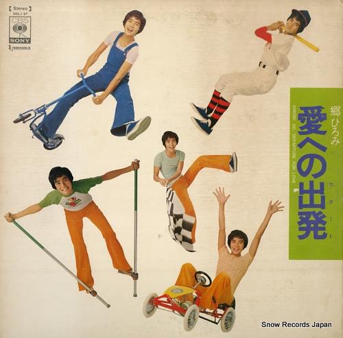 GO, HIROMI departure for love SOLJ57 - front cover