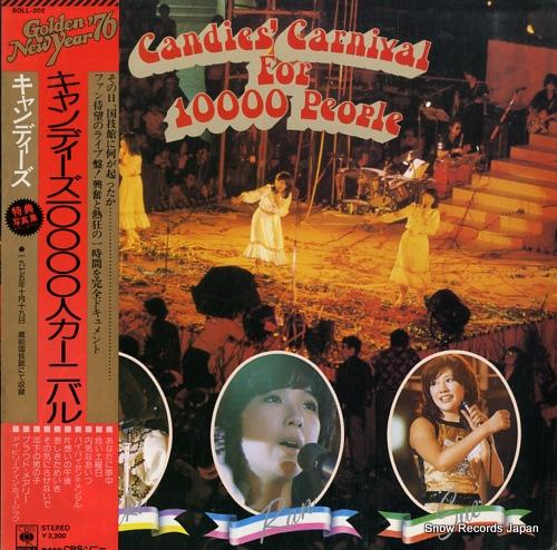 キャンディーズ キャンディーズ10000人カーニバル SOLL-202