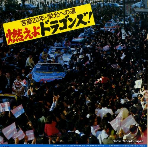 BANDO, EIJI moeyo dragons! AX-8020 - back cover