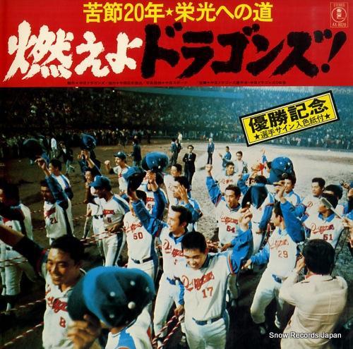 BANDO, EIJI moeyo dragons! AX-8020 - front cover
