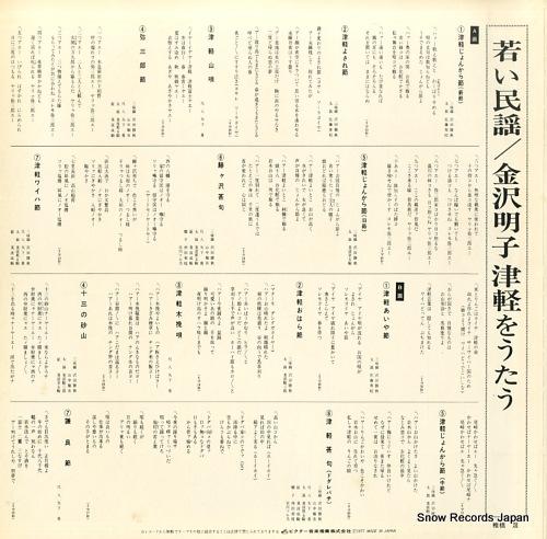 KANAZAWA, AKIKO wakai minyou tsugaru wo utau SJV-6098 - back cover