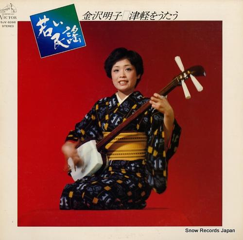 KANAZAWA, AKIKO wakai minyou tsugaru wo utau SJV-6098 - front cover
