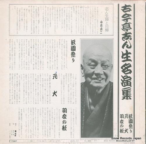 KOKONTEI, SHINSHOU meienshu 27 F-7087 - back cover