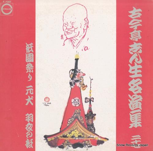 KOKONTEI, SHINSHOU meienshu 27 F-7087 - front cover