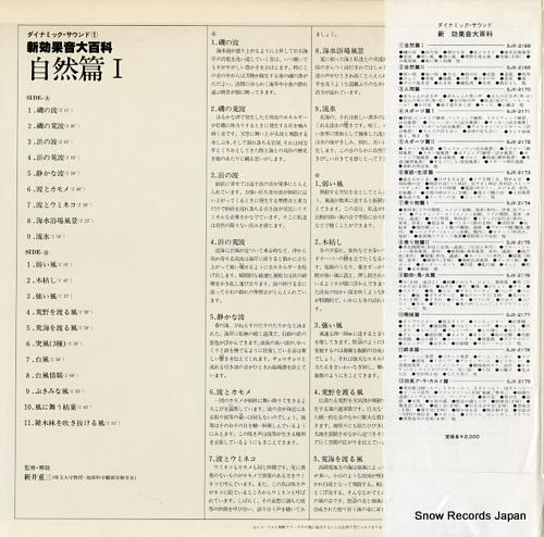 ARAI, JUZO dynamic sound 1 shin koukaon daihyakka shizenhen 1 SJX-2168 - back cover