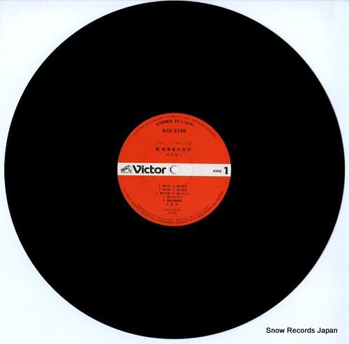 ARAI, JUZO dynamic sound 1 shin koukaon daihyakka shizenhen 1 SJX-2168 - disc
