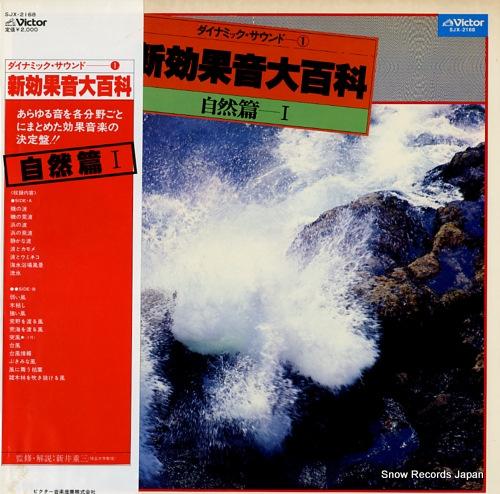 ARAI, JUZO dynamic sound 1 shin koukaon daihyakka shizenhen 1 SJX-2168 - front cover