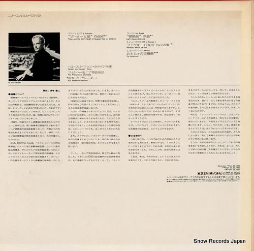 KARAJAN, HERBERT VON prokofiev; peter & the wolf EAC-81050 - back cover