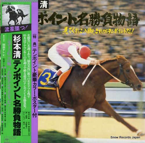 SUGIMOTO, KIYOSHI ten point meishoubu monogatari 25AG244 - front cover