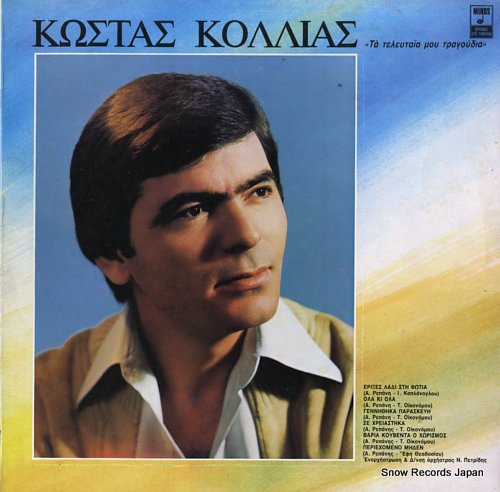 KOLLIAS, COSTAS / ELENA COSTIS the last my songs / i like ki'omos MSM381 - front cover