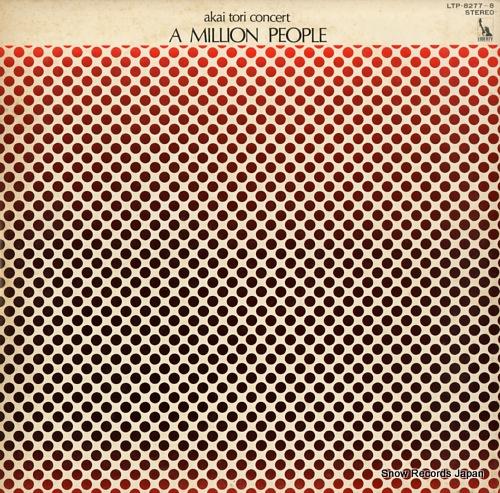 赤い鳥 ミリオン・ピープル/赤い鳥コンサート実況録音盤 LTP-8277-8