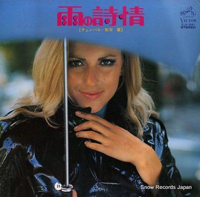 飯吉馨 雨の詩情 Vinyl Records