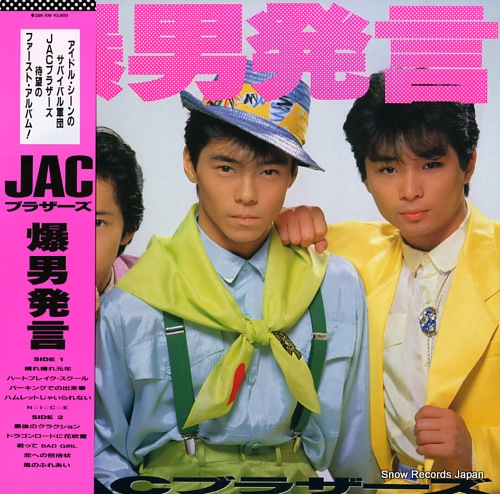 JAC BROTHERS bakudanhatsugen 28K-106 - front cover