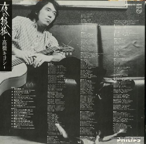 TAKAHASHI, KIYOSHI yoruno gingitsune FX-6041 - back cover