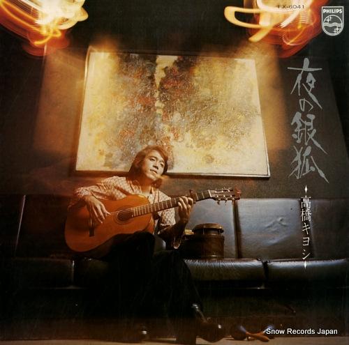 TAKAHASHI, KIYOSHI yoruno gingitsune FX-6041 - front cover