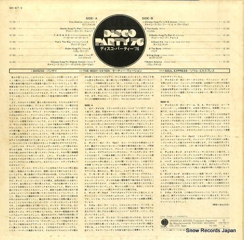V/A disco party '76 GH-67-V - back cover