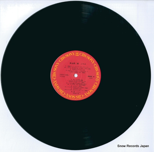 GO, HIROMI ougonkyo 28AH1580 - disc