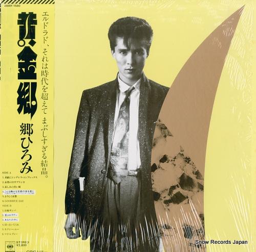 GO, HIROMI ougonkyo 28AH1580 - front cover