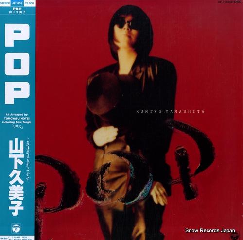 YAMASHITA KUMIKO - pop - 33T