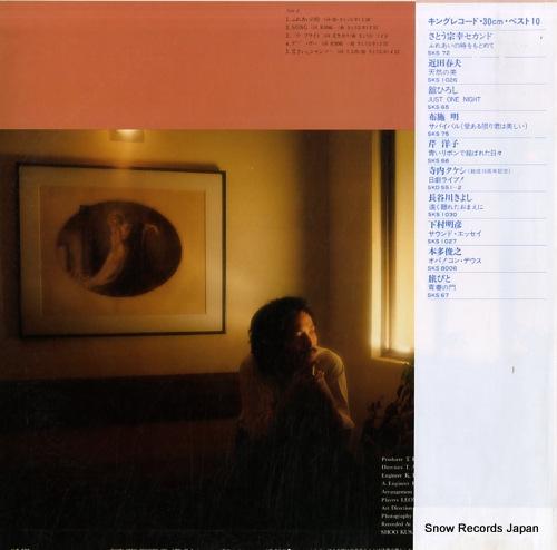 SATO, MUNEYUKI second fureai no toki wo motomete SKS-72 - back cover